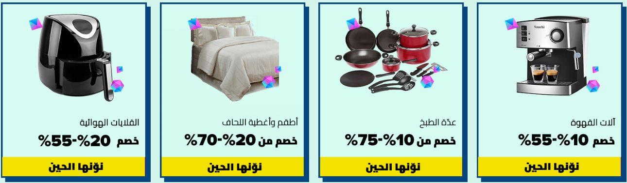 خصومات نون اجهزة المنزل والمطبخ